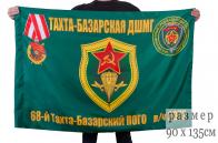 """Флаг """"Тахта-Базарская ДШМГ"""""""