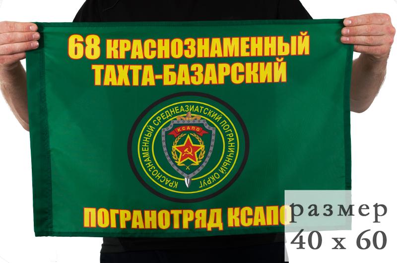 Флаг «Тахта-Базарский 68 Краснознаменный погранотряд» 40x60 см