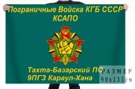 Пограничный флаг Тахта-Базарский ПО 9 ПГЗ Караул-Хана
