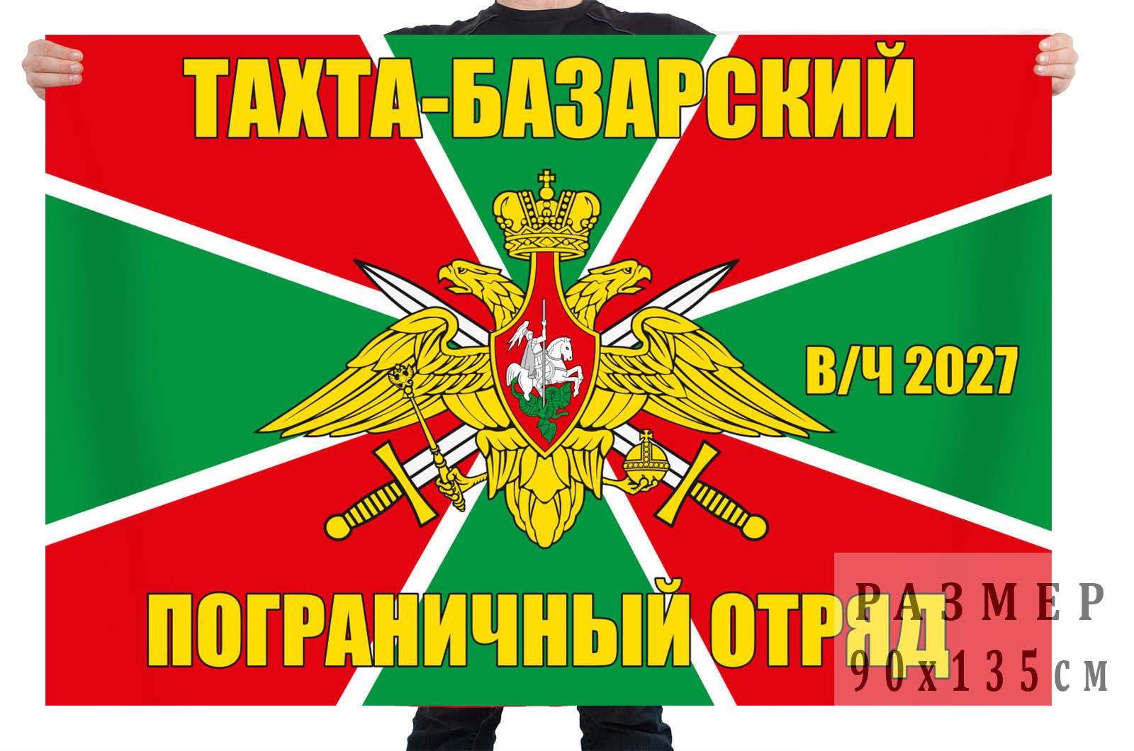 Флаг Тахта-Базарского Пограничного отряда