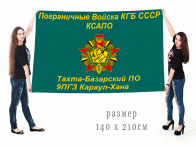 Флаг Тахта-Базарского погранотряда 9 ПГЗ Караул-Хана