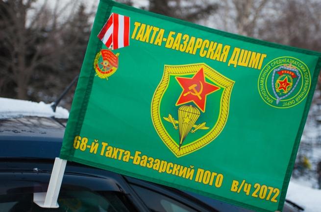 Флаг Тахта-Базарской ДШМГ