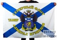 Флаг ТАВКР «Адмирал Кузнецов»