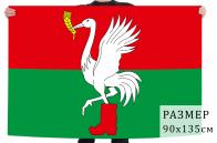 Флаг Талдомского района
