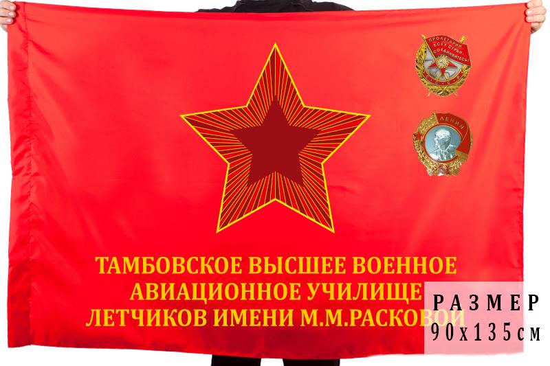 """Флаг """"Тамбовское высшее военное авиационное училище лётчиков имени М.М. Расковой"""""""