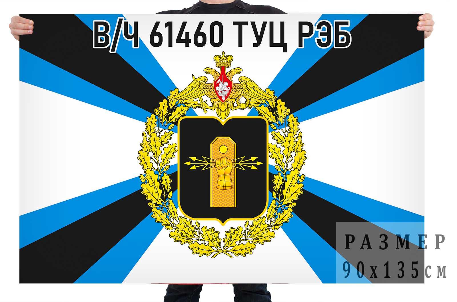Флаг Тамбовского учебного центра РЭБ