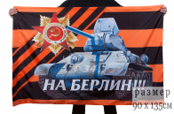 "Флаг ""Танк Победы"""