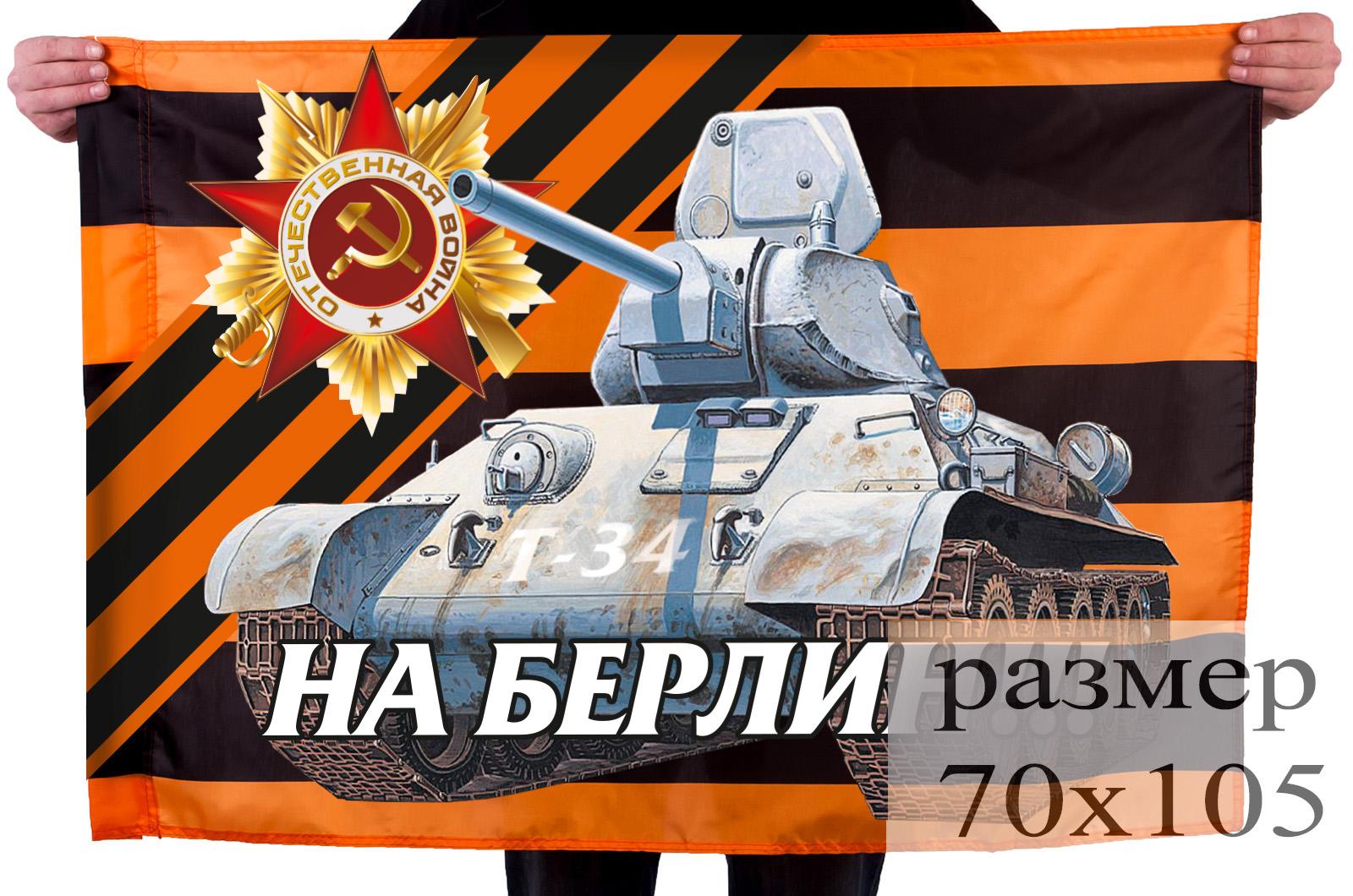 """Флаг """"Танк Победы в Берлине"""""""