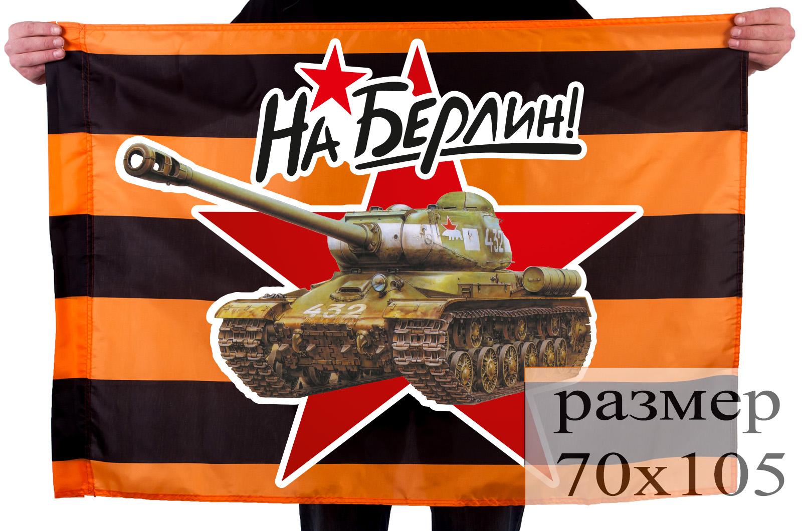 """Флаг """"Танк Великой Победы"""""""