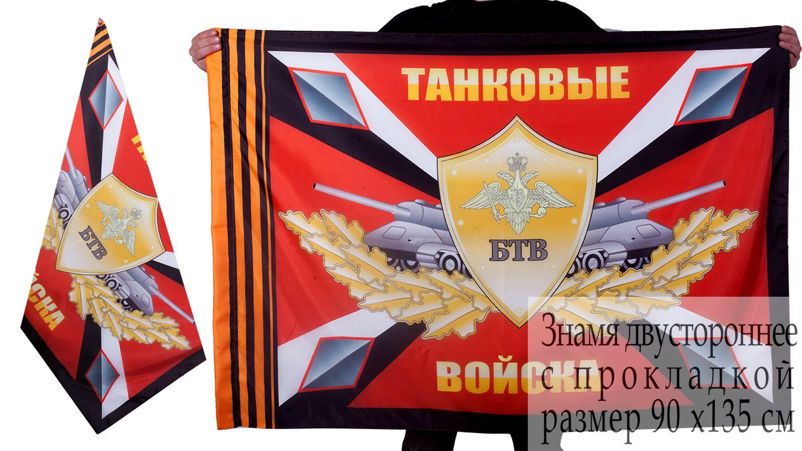 Флаг танкистов БТВ двухсторонний