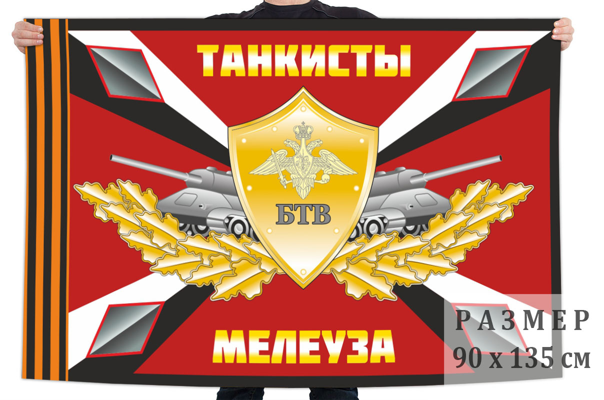 "Флаг ""Танкисты Мелеуза"""