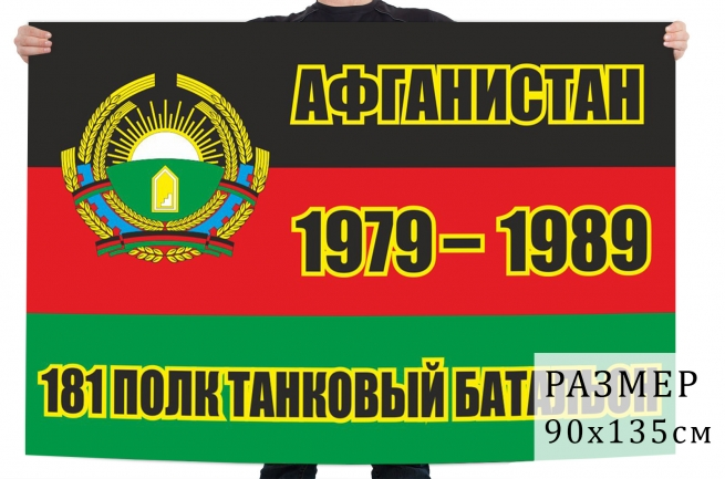 Флаг танкового батальона 181 мотострелкового полка