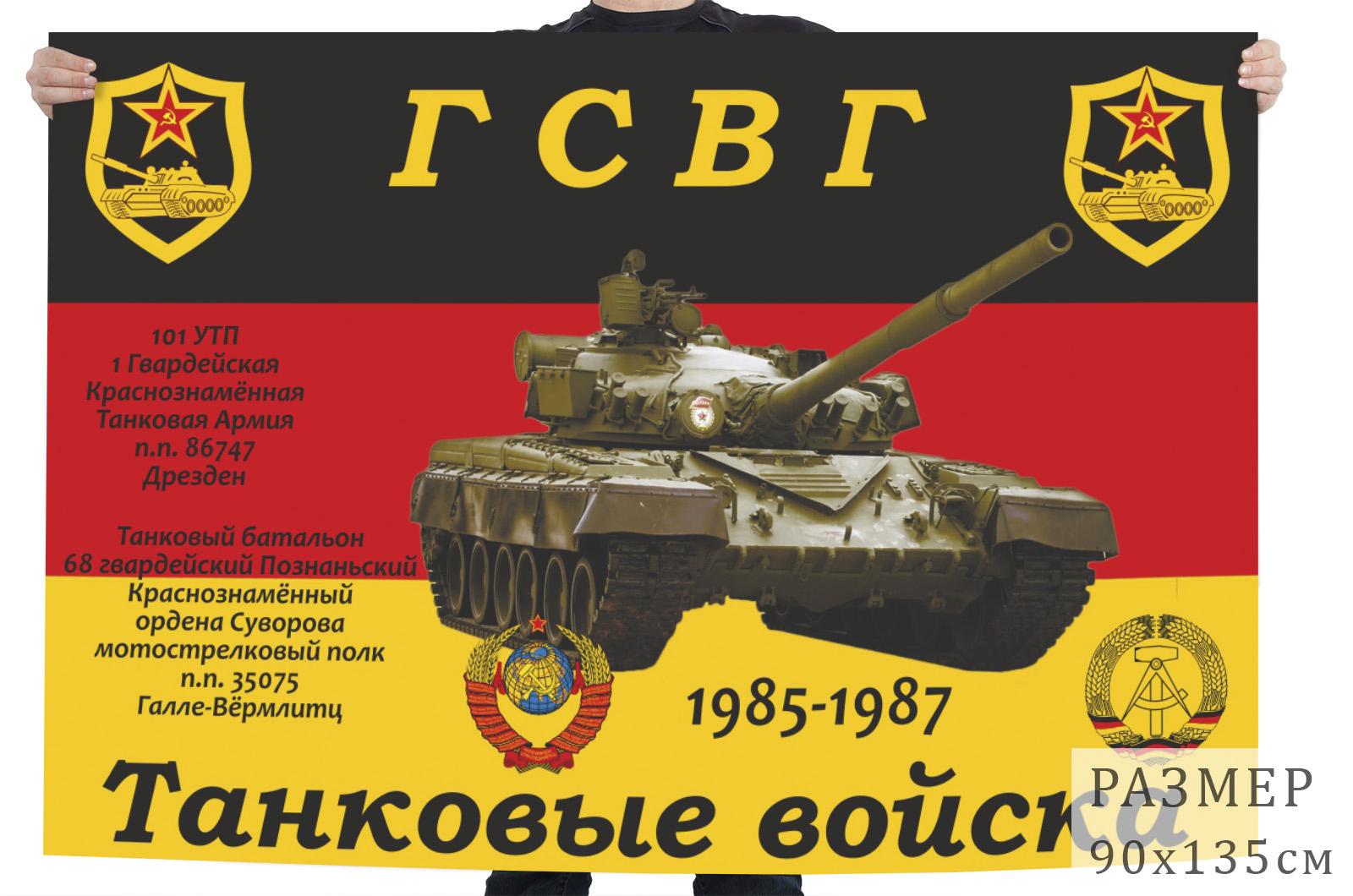 """Флаг """"Танковые войска ГСВГ"""""""