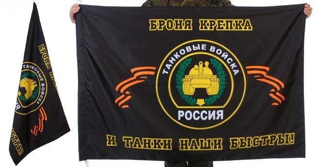 Знамя Танковых войск