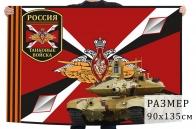 Флаг Танковые войска России