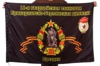 """Флаг """"11-я танковая дивизия"""""""