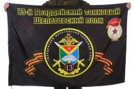 """Флаг """"13-й танковый полк"""""""