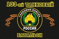 """Флаг """"133-й танковый батальон"""""""