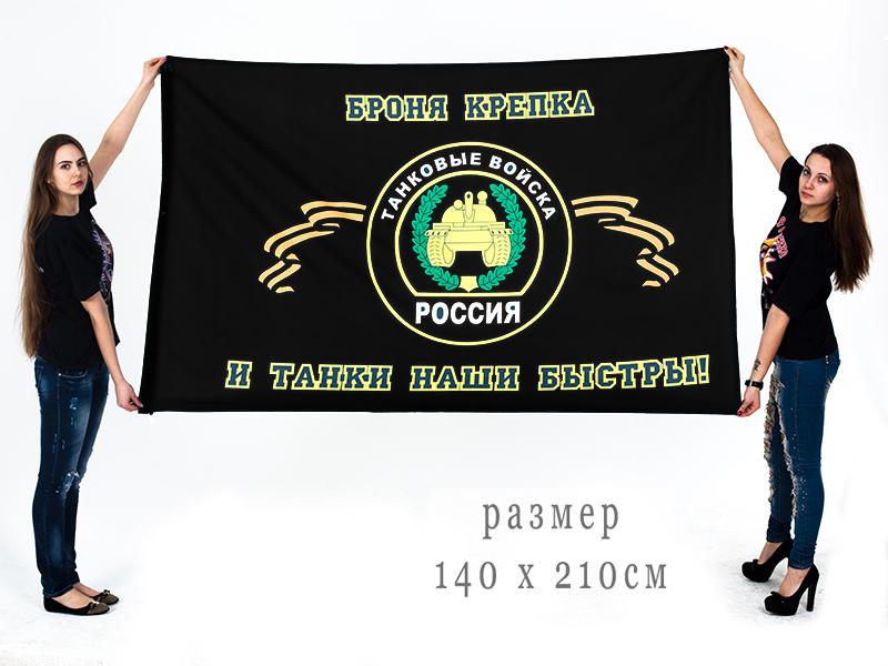 Флаг к особой дате – Дню танковых войск