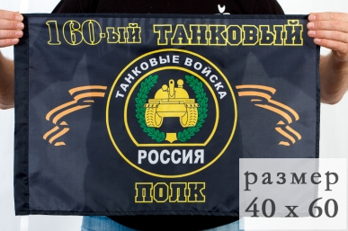 """Флаг """"160 гвардейский танковый полк"""""""