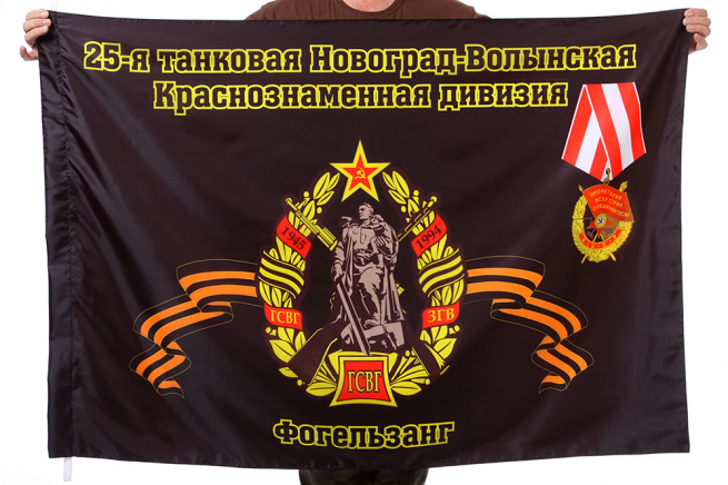 """Флаг """"25-я танковая дивизия"""""""