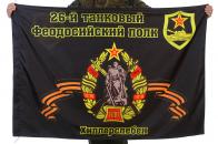 """Флаг """"26-й танковый полк"""""""