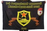 """Флаг """"3-й танковый полк"""""""