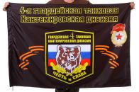 """Флаг """"4-я танковая дивизия"""""""