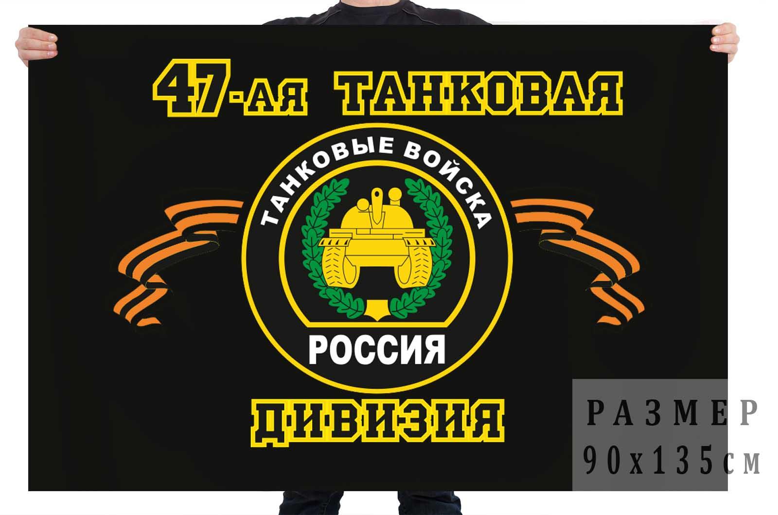 Флаг 47-я танковая дивизия