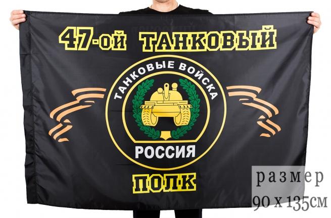 """Флаг """"47-й танковый полк"""""""