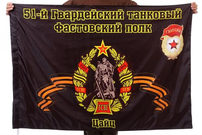Флаг 51-го гв. танкового Фастовского полка ГСВГ. Цайц