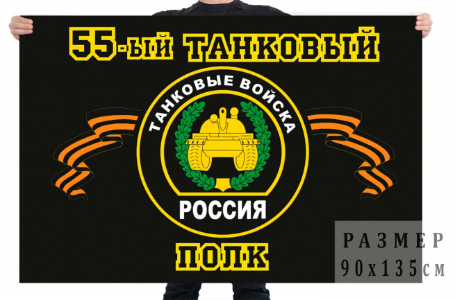 """Флаг """"55-й танковый полк"""""""