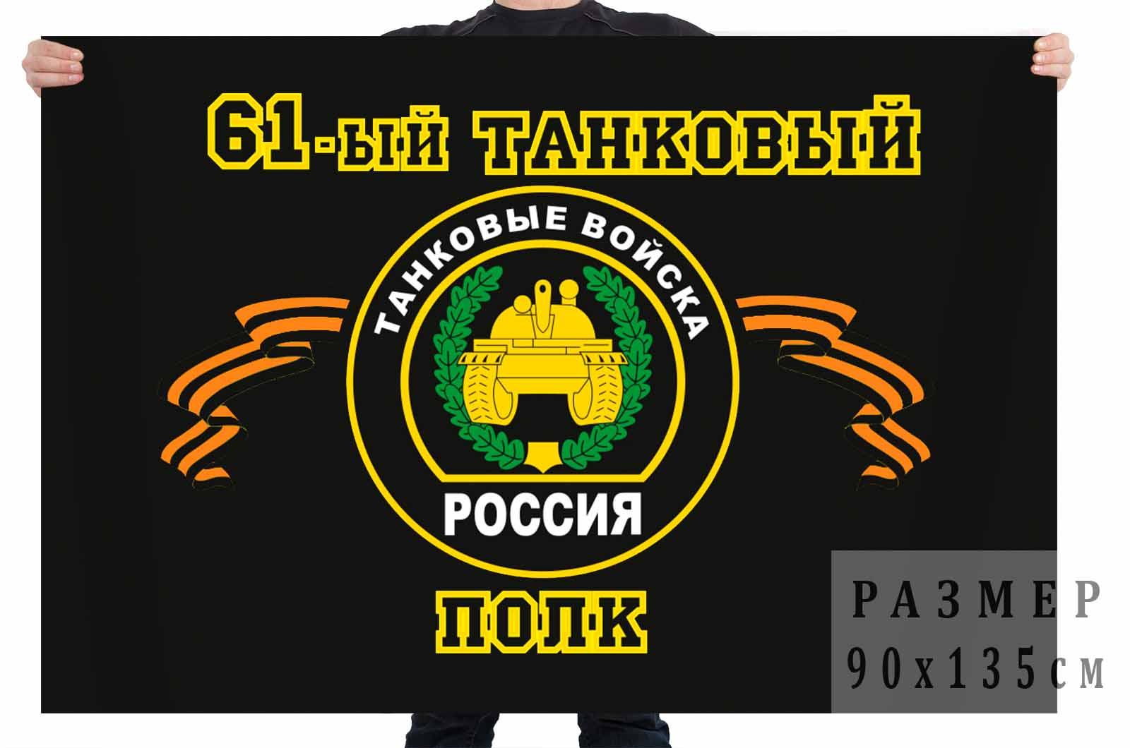 """Флаг """"61-й танковый полк"""""""