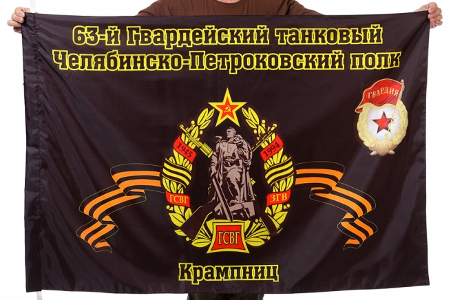 """Флаг """"62-й танковый полк"""""""