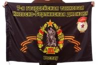 """Флаг """"7-я танковая дивизия"""""""