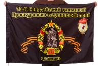 """Флаг """"70-й танковый полк"""""""