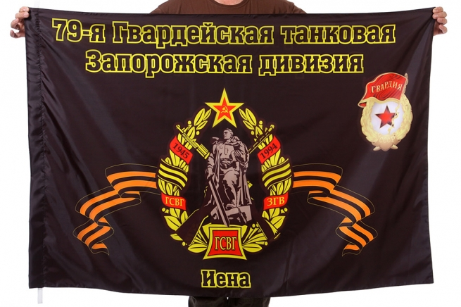 Флаг 79-й гв. танковой Запорожской дивизии ГСВГ. Йена