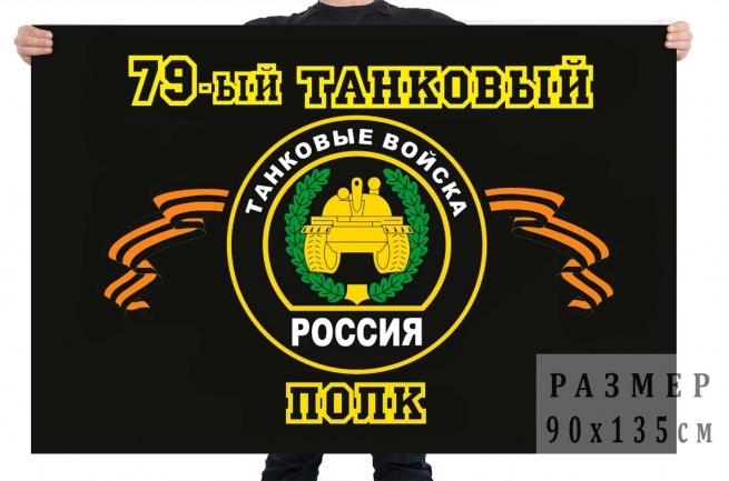 """Флаг """"79-й танковый полк"""""""