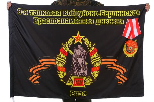 """Флаг """"9-я танковая дивизия"""""""