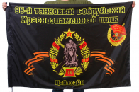 """Флаг """"95-й танковый полк"""""""