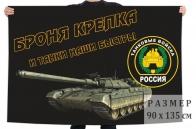 Флаг танковых войск Армата