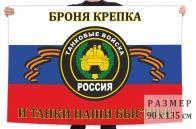 Флаг Танковых войск России с девизом