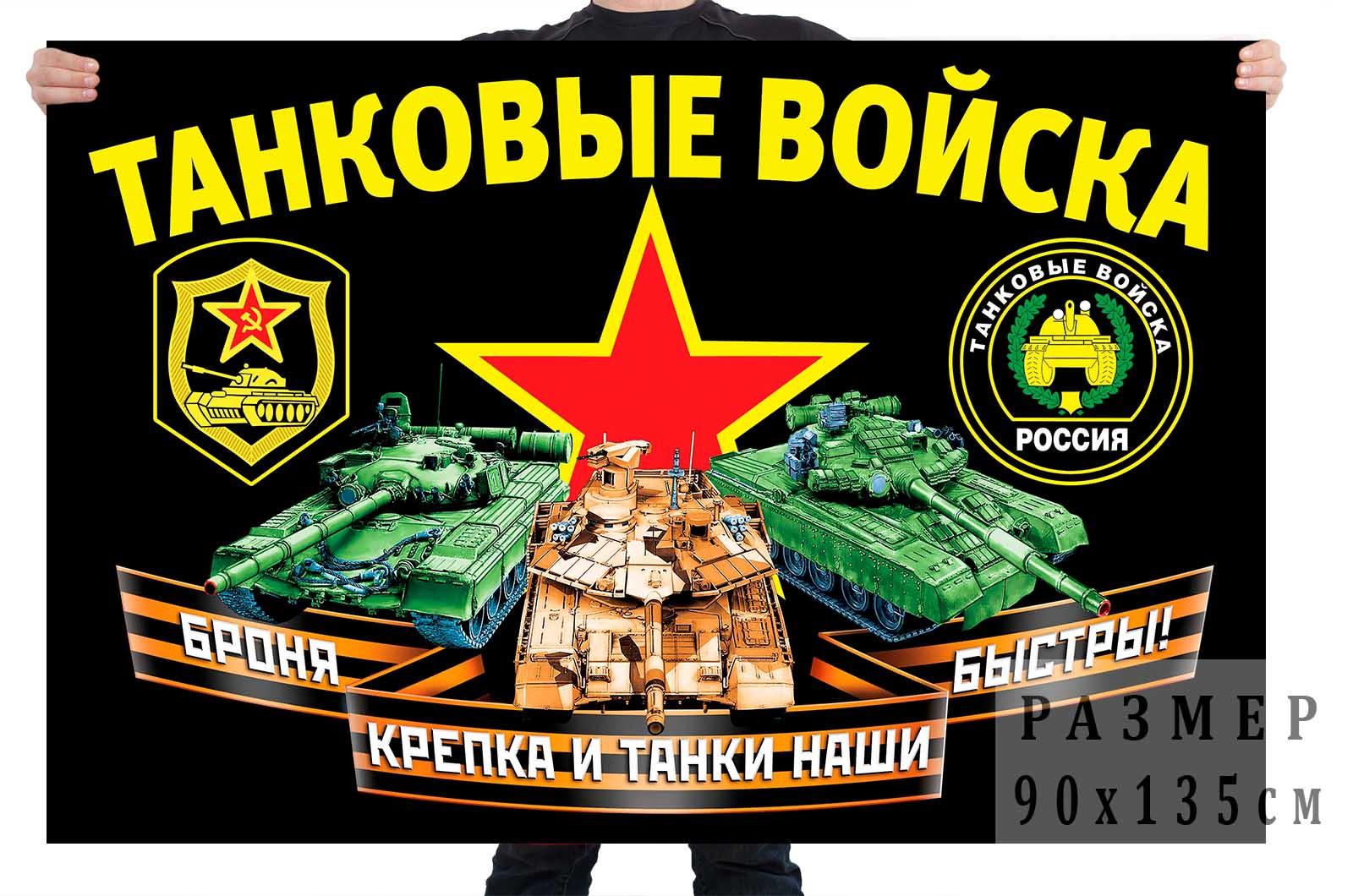 Купить флаги танковых войск России с доставкой