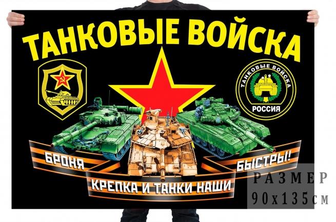 Флаг танковых войск Российской Федерации