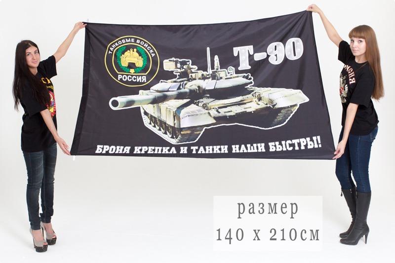 "Флаг с танком ""Т-90"""