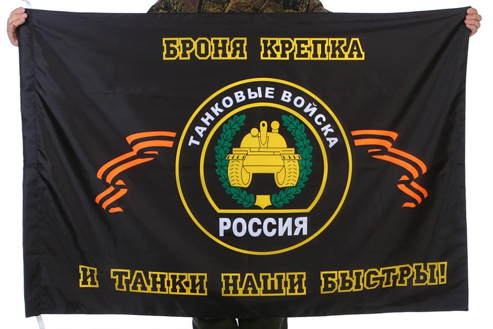 Сколько стоит флаг Танковых войск – у нас все формат по цене производителя
