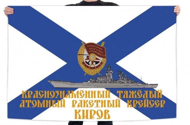 """Флаг ТАРК """"Киров"""""""