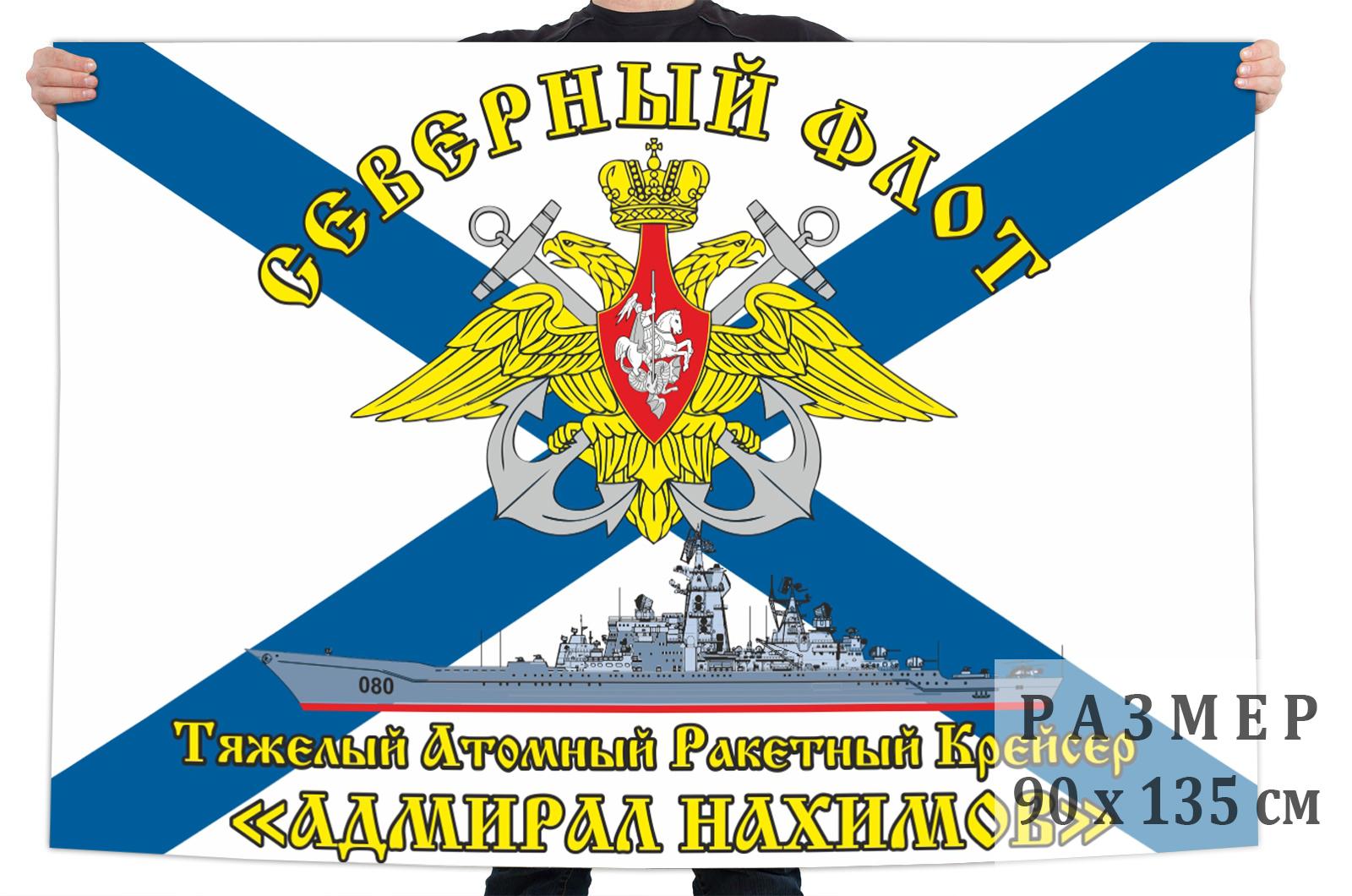 """Флаг ТАРКР """"Адмирал Нахимов"""""""