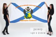 """Флаг ТАРКР ВМФ России """"Адмирал Ушаков"""""""