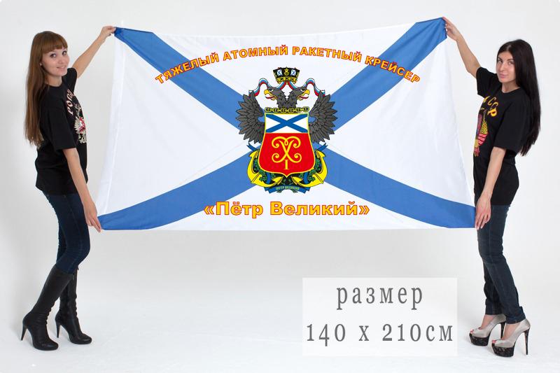 "Флаг ТАРКР Военно-Морского флота России ""Пётр Великий"""